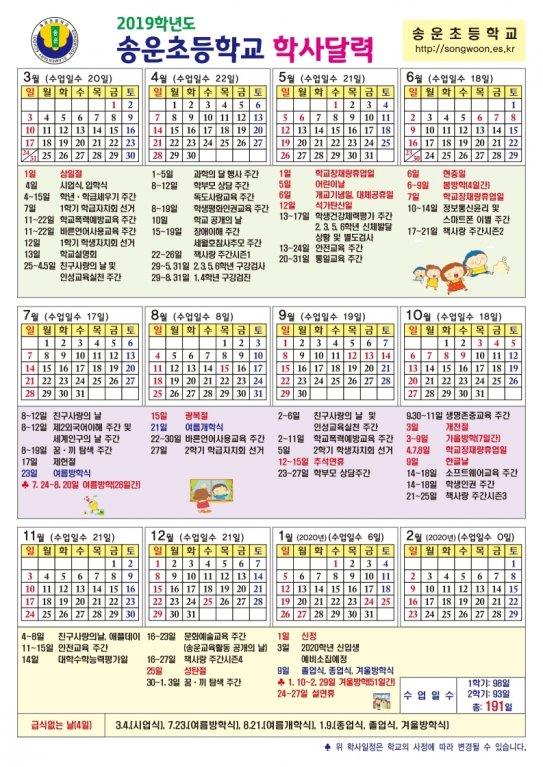 2019학년도 송운초등학교 학사달력